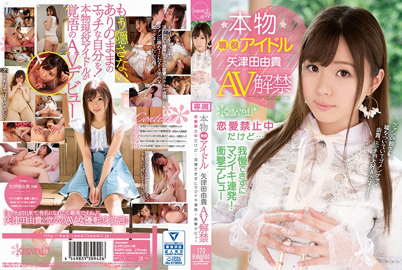 KAWD-939 Yatsuda Yuki Real Genuine Active Idol – HD