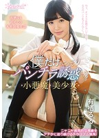 [KAWD-946] The Beautiful, Seductive Girl Who Tempts Me By Flashing Her Panties At Me. Ruru Arisu
