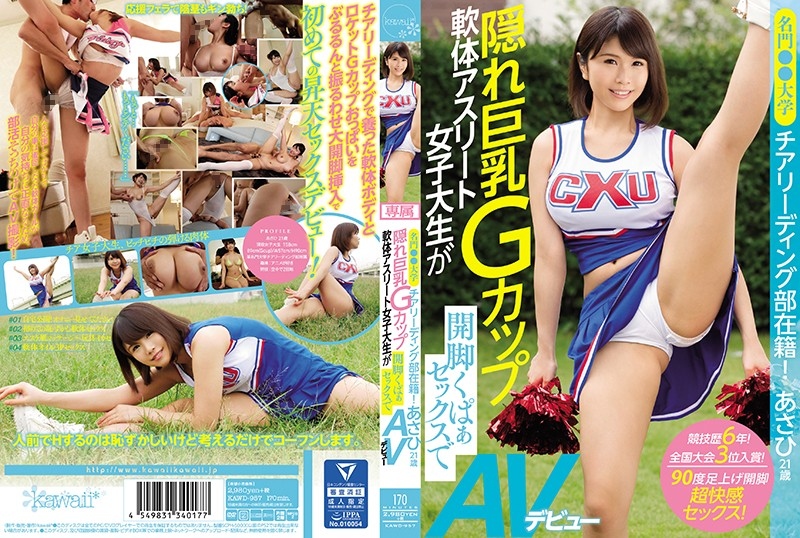 KAWD-957 Athletes Girls College 21 Years Old AV Debut – HD