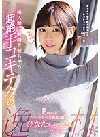 [KAWD-959] An Ultra Orgasmic Handjob Technique To Get Men To Ejaculate Before Insertion Hinata-chan Is A Wonderfully Brilliant Girl With E-Cup Titties And Short Hair (23 Years Old) Kawaii* Debut