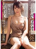 KAWD-975 Big Cock × Porcio Development G Spot Vagina During Orgasm Torture Sakura Momoko