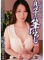 近親相姦息子の筆おろし 山野美智子