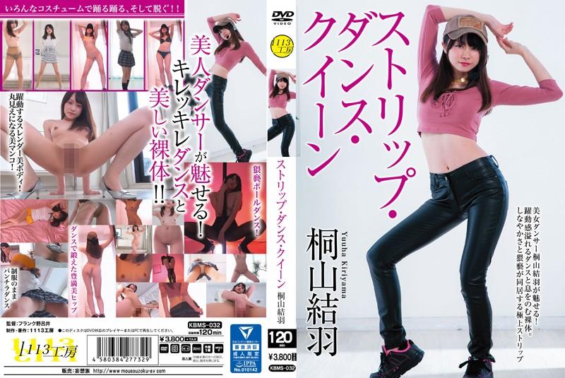 ストリップ・ダンス・クイーン 桐山結羽 『KBMS-032』