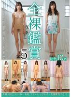 全裸鑑賞5