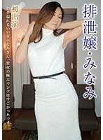 KBMS-098 - 排泄嬢・みなみ  - JAV目錄大全 javmenu.com