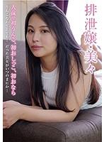 KBMS-100 - 排泄嬢・美々  - JAV目錄大全 javmenu.com