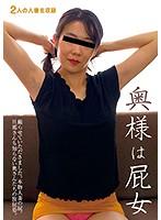 KBMS-102 - 奥様は屁女  - JAV目錄大全 javmenu.com