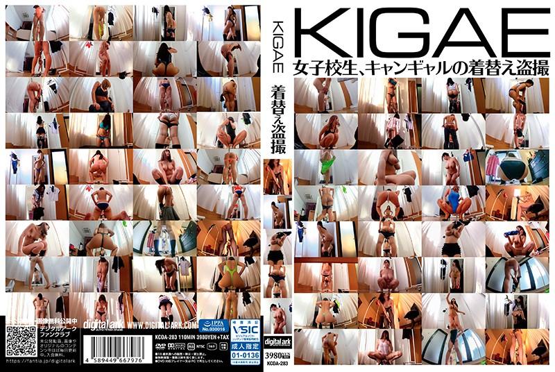 KIGAE
