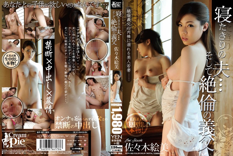 KCPN-062 Bedridden Husband ... And Father-in-law Sasaki Zetsurin Emi