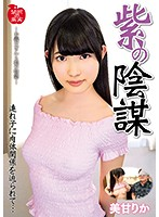 KDKJ-089 The Purple Conspiracy Forced To Have A Childhood Relationship ... Mika Rika