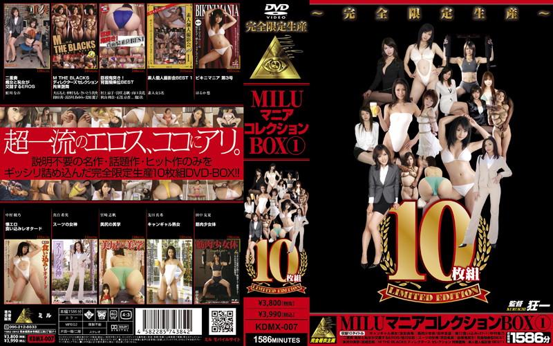 KDMX-007 BOX 1 collection MILU Mania (Miru) 2012-07-15