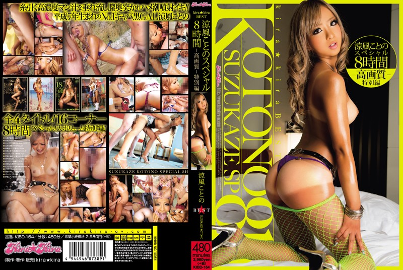 KIBD-164 Quality - - Special Edition 8 Hour Special Of Cool Breeze That
