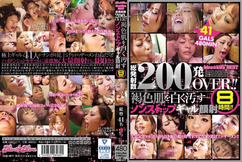 kira☆kira BEST 総発射数200発OVER!! 褐色肌を白く汚すノンストップギャル顔射8時間!!