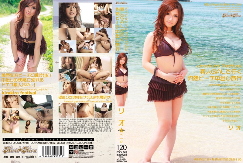 KIFD-008 Travel And Go Out In The Scorching Beach Rio GAL Amateur Kira ☆ Kira Festival (Kira ★ Kira) 2009-07-19