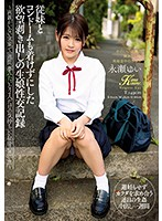 KIMU-001 Desire Bare Daughter Sexual Intercourse Record Without Cousins ​​and Condoms One Week At Home Without Parents, Pleasant Memories Of Only Two People Like Dreams Nagase Yui