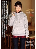 [KIMU-005] The True Horny Identity Of A Sweet Girl In A Ponytail This College Girl Is So Shy She Can't Even Talk To Boys, But When She Has Sex She Fully Opens Up And Transforms Into A Horny Slut Who Demands Dirty Talk And Creampie Sex... Kotone Toa