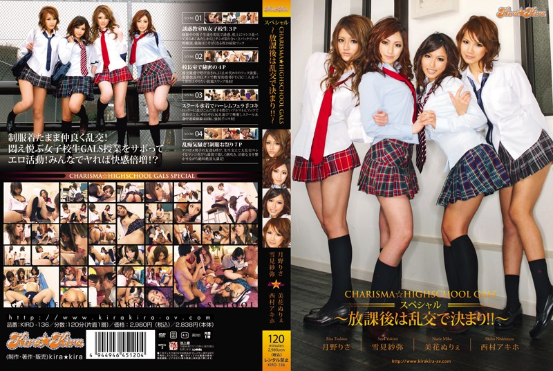 KIRD-136 After School Special - CHARISMA ☆ HIGHSCHOOL GALS Is Determined By The Orgy!! ~ (Kira ★ Kira) 2009-10-19