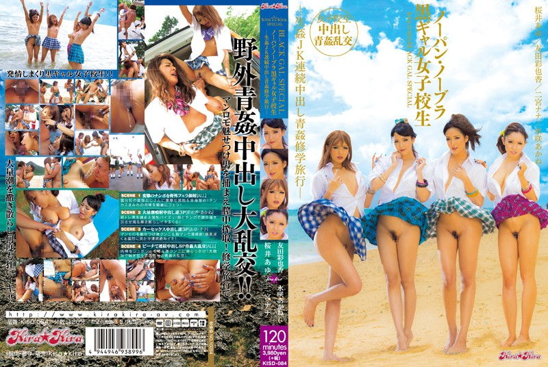KISD-084 Kira ‰÷É Kira BLACK GAL SPECIAL Wearing No Underwear No Bra Black Gal School Girls - Fucking JK Continuous Pies Aokan School Trip -