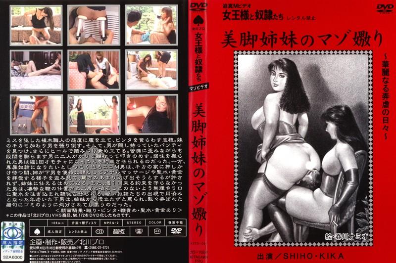 KITD-061 Sisters Torment Masochist Slaves Legs Video True Queen And Add M (Kitagawa Puro) 2007-07-14