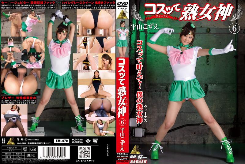 KMI-070 コスッて熟女神 6 平山こずえ