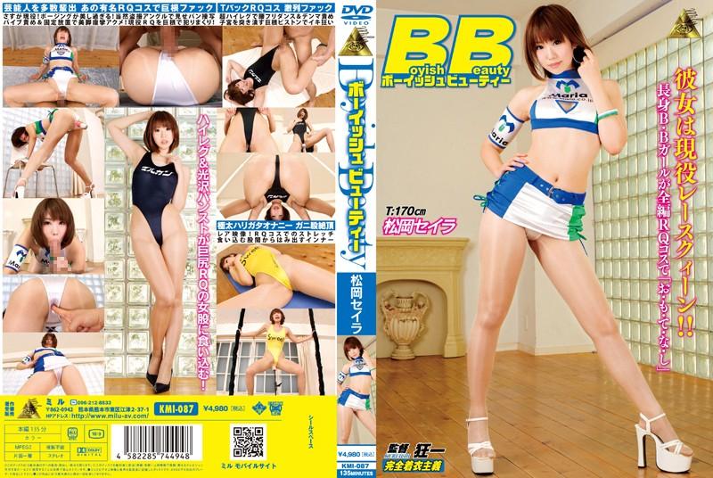 KMI-087 Boyish Beauty Matsuoka Seira