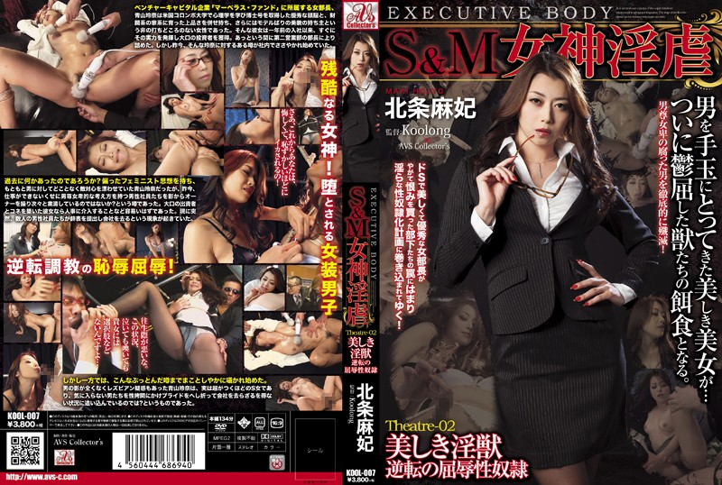 KOOL-007 S & M Goddess Horny Rape Theatre-02 Beautiful DIRTY Reversal Of Humiliation Of Slavery Maki Hojo