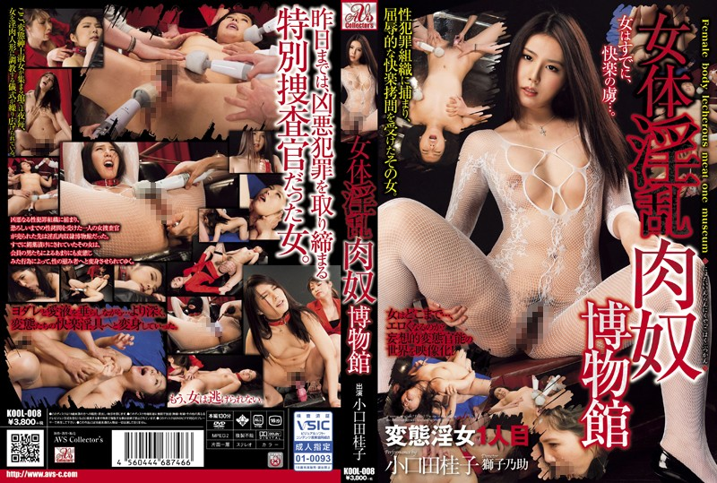 KOOL-008 Booty Nasty Meat Guy Museum Transformation Horny Gals One Glance Small TaKeiko