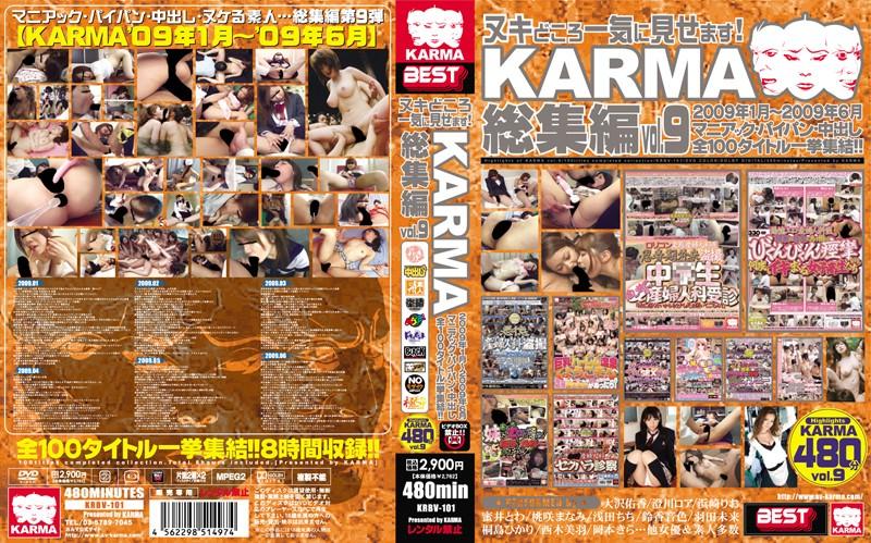 ヌキどころ一気に見せます! KARMA総集編 vol.9 【2枚組】(DOD)