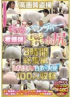高画質盗撮 すけるパンティー 看護師さんのむっちむちなお尻8時間総集編 お尻美人の白衣の天使100人収録