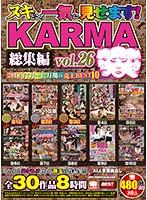 ヌキどころ一気に見せます! KARMA総集編 vol.26