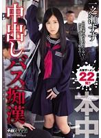 [KRND-020] Creampie: M*lesters In The Bus - Suzu Ichinose