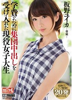 KRND-037 Active College Student Itano Yuika Accept The Out In The Population For Tuition