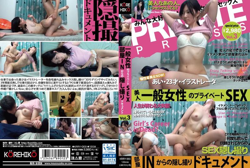 [KRRY-003] 一般女性のプライベートSEX・部屋INからの隠し撮りドキュメント Vol.3 美少女 KRRY ドキュメンタリー