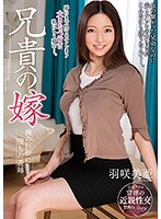 KSBJ-130 Brother-in-law's Daughter-in-law Miharu Usa Who Fell Into My Big Cock