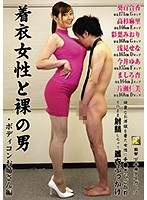 [KTB-015] A Clothed Lady And A Naked Man An Elder Sister In A Tight Dress