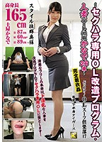 KTB-038 -Sexual Harassment Exclusive OL Remodeling Program, Married Woman Part-time Employee Kanade 26 Years Old-Bukkake! OL Suit Club 17 Kanade Tsuchiya