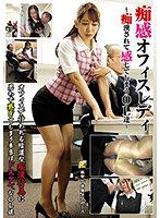 KTB-046 Slutty Office Lady-OLs Who Feel Slutty