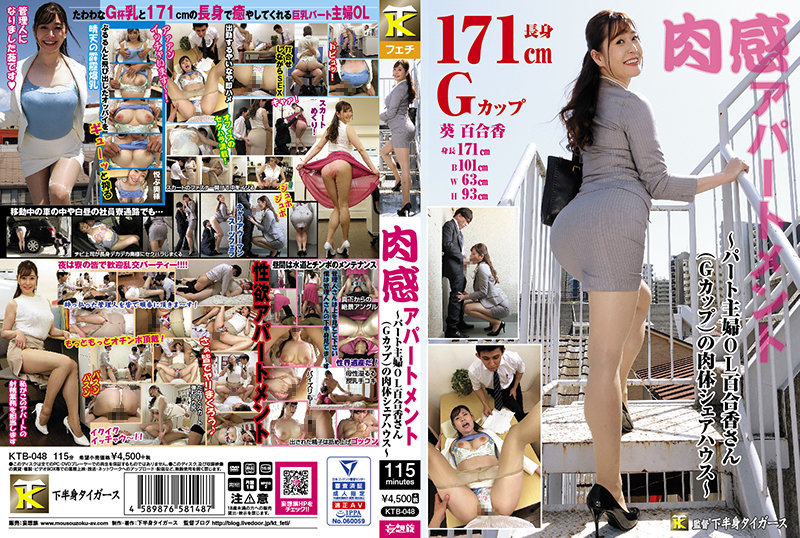 [KTB-048] 肉感アパートメント~パート主婦OL百合香さん(Gカップ)の肉体シェアハウス~ 葵百合香