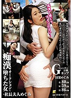KTFT-004 A Woman Who Fell Into An Auction Megumi Meguro