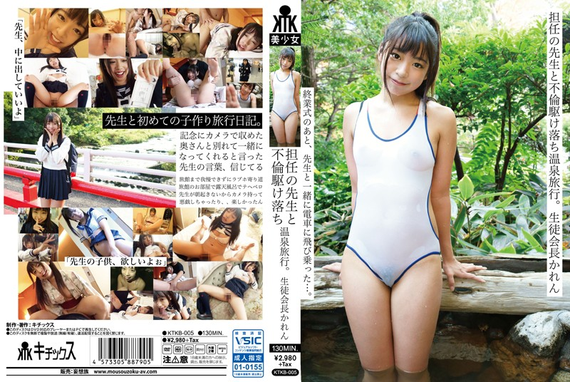 KTKB-005 Teacher Affair Eloped Hot Spring Trip Of Homeroom.Student Council President Karen