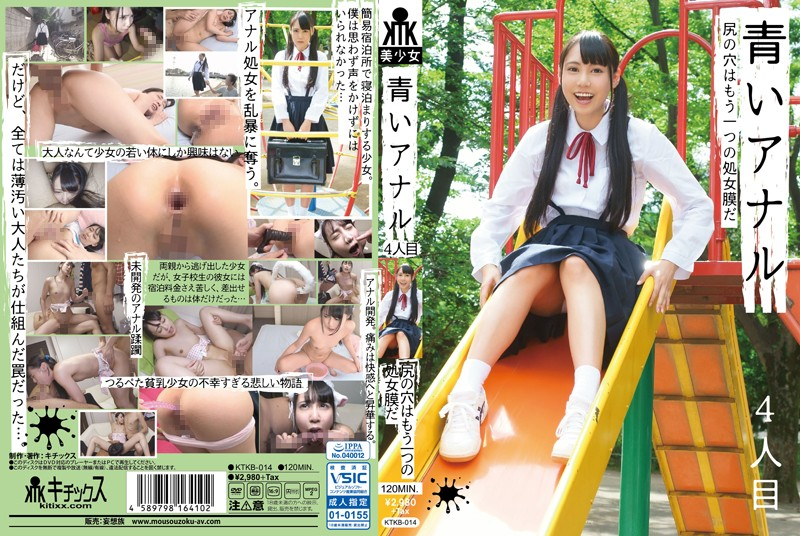 [KTKB-014] Green Anal Experiences The 4th Asshole The Asshole Is Prime Virgin Territory