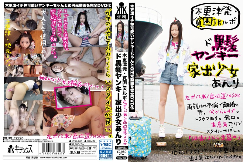KTKL-006 Kisarazu Departure And Poverty JK Lupo De Black Hair Yankee Runaway Girl Anri Hidaripo / 2 US / High Position / NSOK