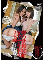 [KTKL-043] A Hotly Rumored Kabukicho Double Anal Barely Legal Pair 4-Hole Creampie Raw Footage Sex With 4 Dirty Old Men (6-Way Orgy Sex)