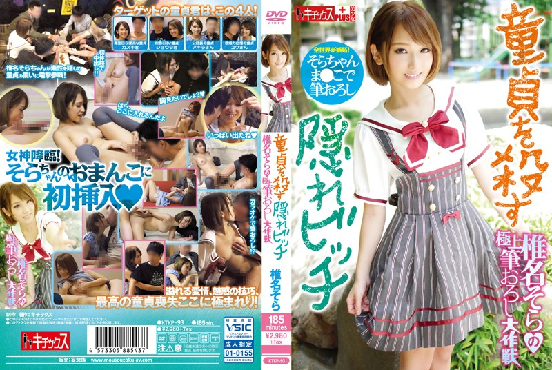KTKP-093 Best Brush Wholesale Battle Of Hidden Bitch Shiina Sky To Kill A Virgin