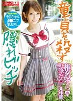 [KTKP-093] A Cherry Boy Plucking Bitch Sora Shiina's Cherry Popping Strategy