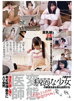 [KTKQ-002] A Perverted Doctor Makes Nightly Visits To The Hospital Room Of A Sick Barely Legal Filthy Immoral Hidden Camera Videos From His Late Night Checkups And Sold Without Permission As An AV