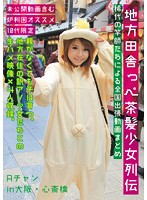 [KTKQ-014] The Lives Of Country Bumpkin Brown Hair Barely Legal Girls