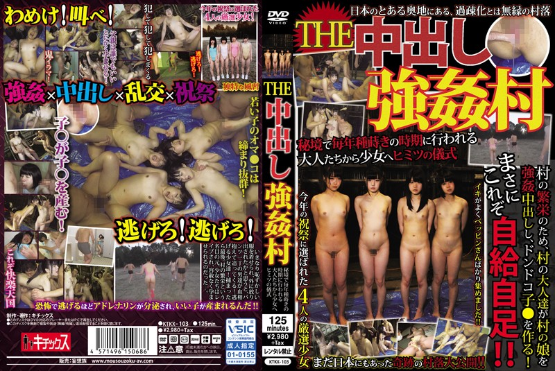KTKX-103 Pies THE Carried Out In The Time-out Of The Annual Planting In Rape Village Unexplored Region Ritual Of Secret From The Adults To Girl