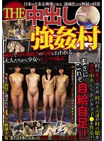 [KTKX-103] The Creampie Rape Village - The Secret Ceremony Between Adults And Barely Legal Girls That Takes Place Each Time They're Ready To Sow Their Seeds