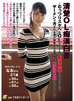 [KTSB-010] A Neat and Clean Office Lady Molester Survey - See What Happens When A Secretly Horny Office Lady Named Nao Gets Her Molester Desires Ignited, She Becomes A Horny Molester Babe Who Gets Excited When She Is Soiled And Spoiled With Semen -